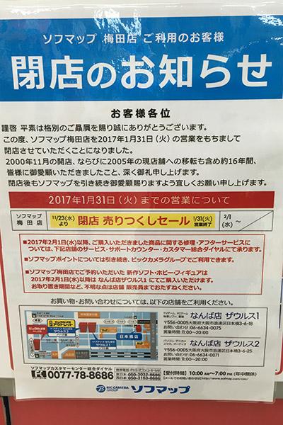 梅田ソフマップ閉店