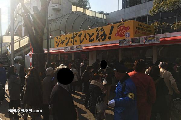 大阪駅前第4ビルの特設年末ジャンボ宝くじ売り場