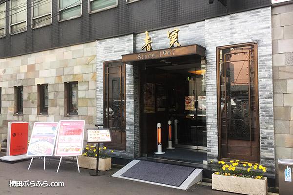 青冥(ちんみん) 堂島本店