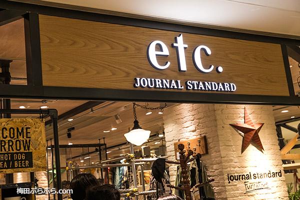 [2016.12.16]E-maにetc.JOURNAL STANDARDがオープン!