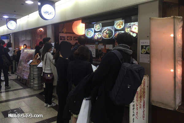 はがくれ -大阪駅前第3ビル