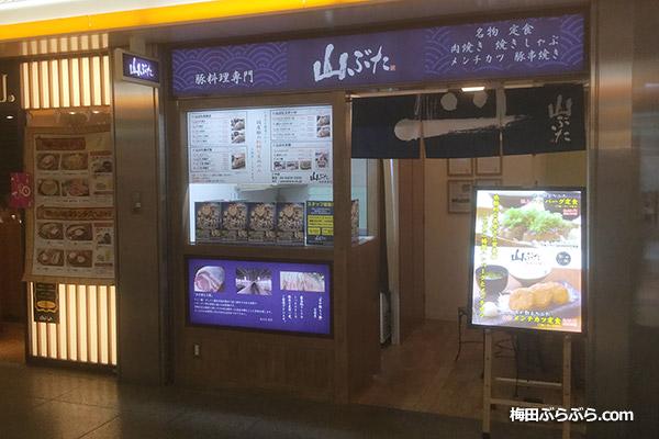 豚めし 山ぶた -大阪駅前第3ビル