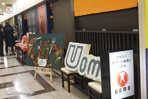 UOMO(うおも)-大阪駅前第3ビル