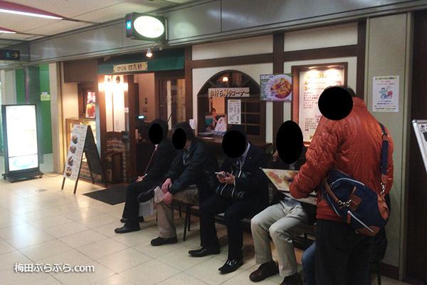 グリル欧風軒 -大阪駅前第4ビル