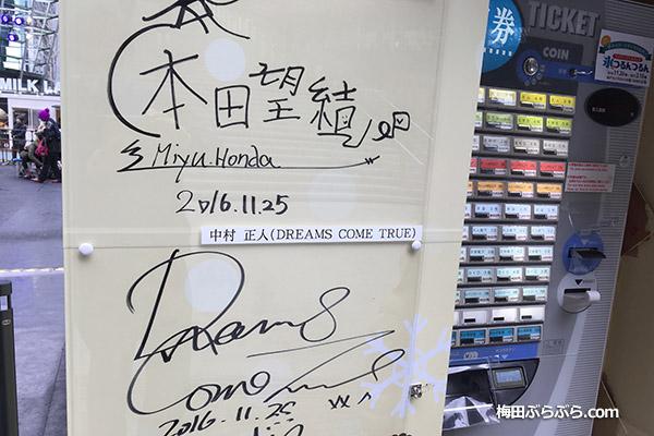 本田望結さんサイン