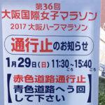 1/29 第36回大阪国際女子マラソン大会と梅田