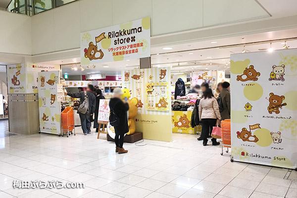 リラックマストア大阪梅田仮営業所