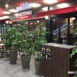 BARISSIMO(バリッシモ) ※閉店