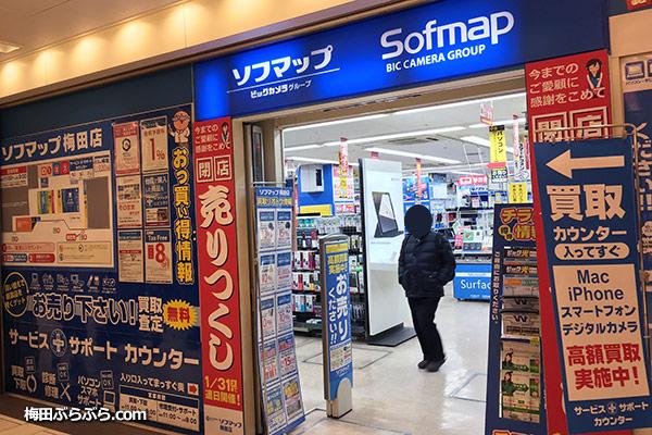 梅田ソフマップ