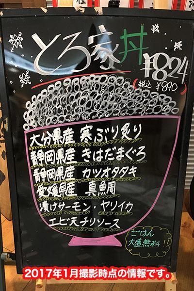 とろ家 阪急三番街店