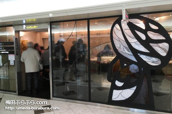 インデアンカレー 阪急三番街店
