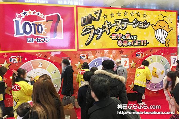 LOTO7ラッキーステーション阪急梅田
