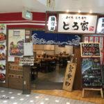 堂島とろ家 阪急三番街店