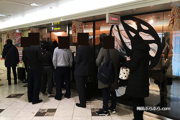 インデアンカレー阪急三番街店