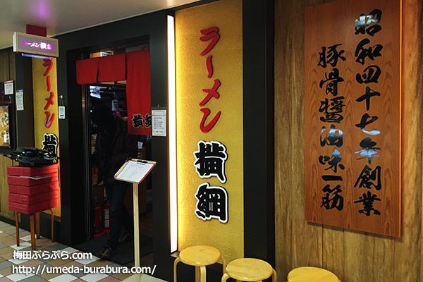 らーめん横綱 阪急三番街店