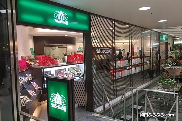 カフェモロゾフ 阪急三番街ショップ