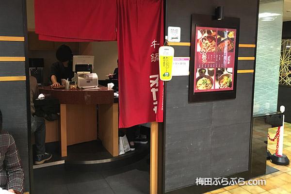本みやけ 阪急三番街店