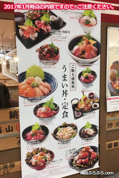 とろ家 阪急三番街店のメニュー