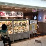 マルモキッチン阪急梅田店