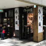 四川辣麺 阪急三番街店(※移転)