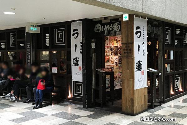 四川辣麺 阪急三番街店