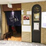 ニュー松坂 阪急三番街店