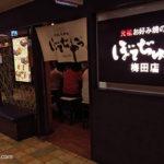 ぼてぢゅう 阪急三番街店
