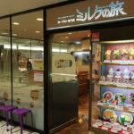 ミルクの旅 阪急3番街店