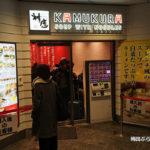 神坐(KAMUKURA) 阪急三番街店