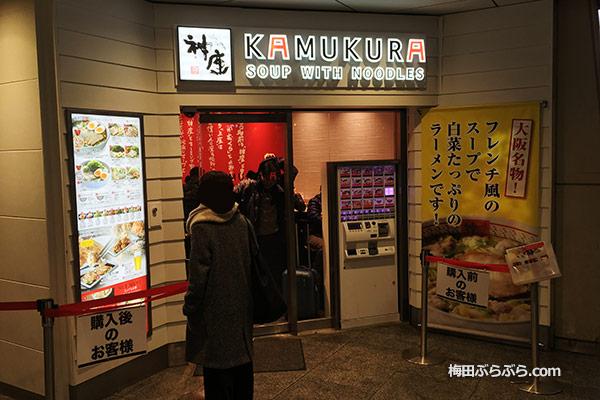 神座 阪急三番街店