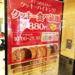 エキマルシェ大阪、期間限定ステラおばさんのクッキーの食べ放題!