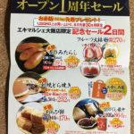 エキマルシェ大阪の浪芳庵が4/21~4/22 一周年記念半額セールを開催!