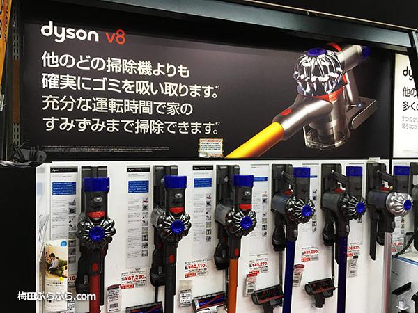 dyson掃除機