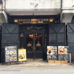 バルバラマーケットプレイス中崎本店