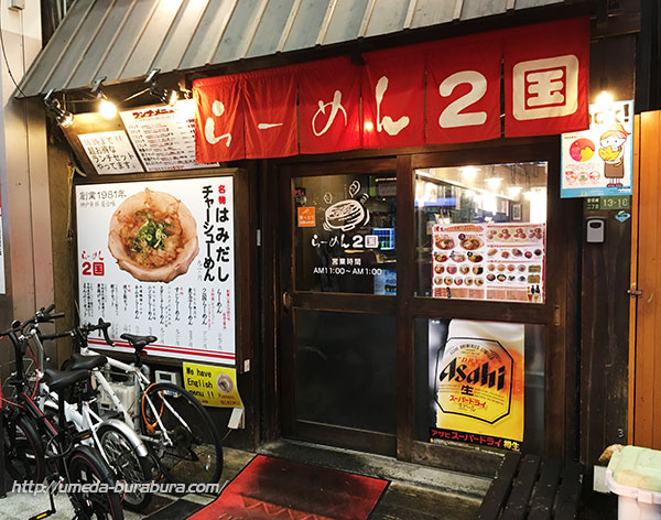 ラーメン2国 お初天神店