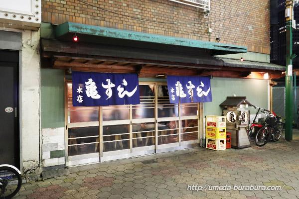 亀すし 本店