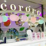 新感覚グミ専門店cororo(コロロ) が阪急うめだ本店にオープン!