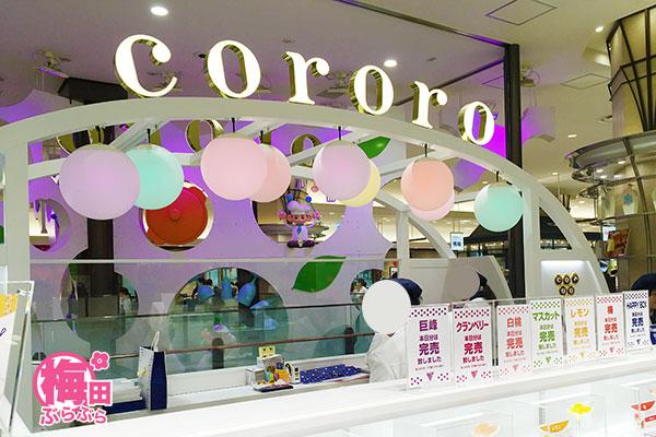 新感覚グミ専門店『cororo(コロロ)』