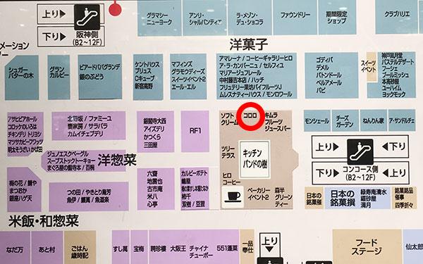 阪急百貨店cororoの場所