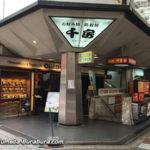 千房(チボウ) 曽根崎支店