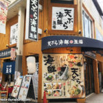 天ぷら海鮮 五福 お初天神店