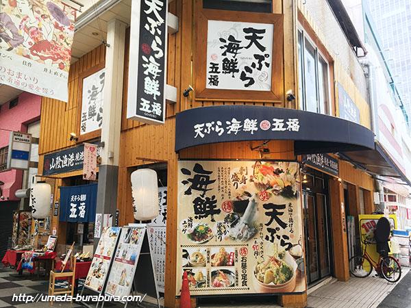 天ぷら海鮮 五福