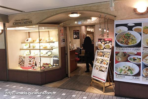 青冥 阪急三番街店