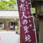 お初天神(露 天神社)