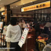 グリルキャピタル東洋亭 阪急店
