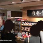 鼎泰豐(ディンタイフォン) 阪急うめだ本店