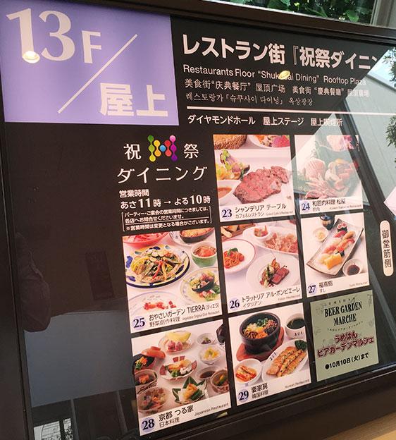 13Fレストラン街