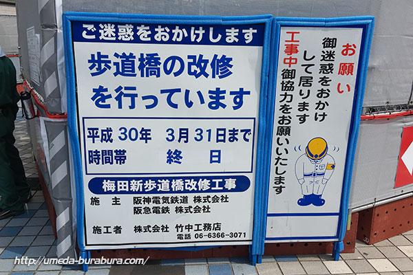 梅田新歩道橋改修工事