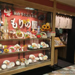 もりの屋 阪急三番街店