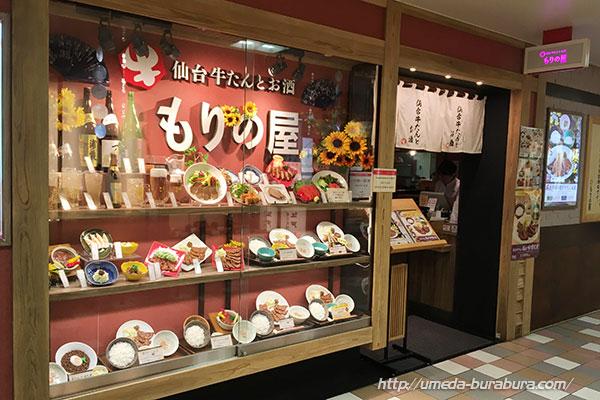 もりの屋 梅田阪急三番街店